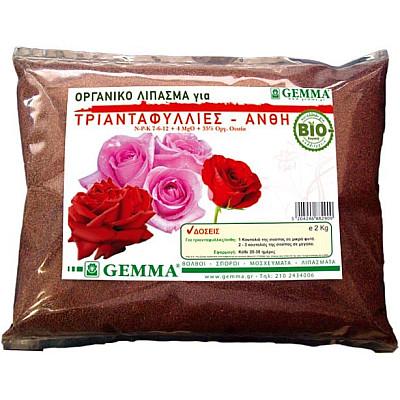 Οργανικό λίπασμα για Τριανταφυλλιές και άνθη 2kg
